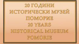 20 години Исторически музей Поморие - събития, организирани през годините - Изображение 1