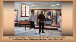 20 години Исторически музей Поморие - събития, организирани през годините - Изображение 5