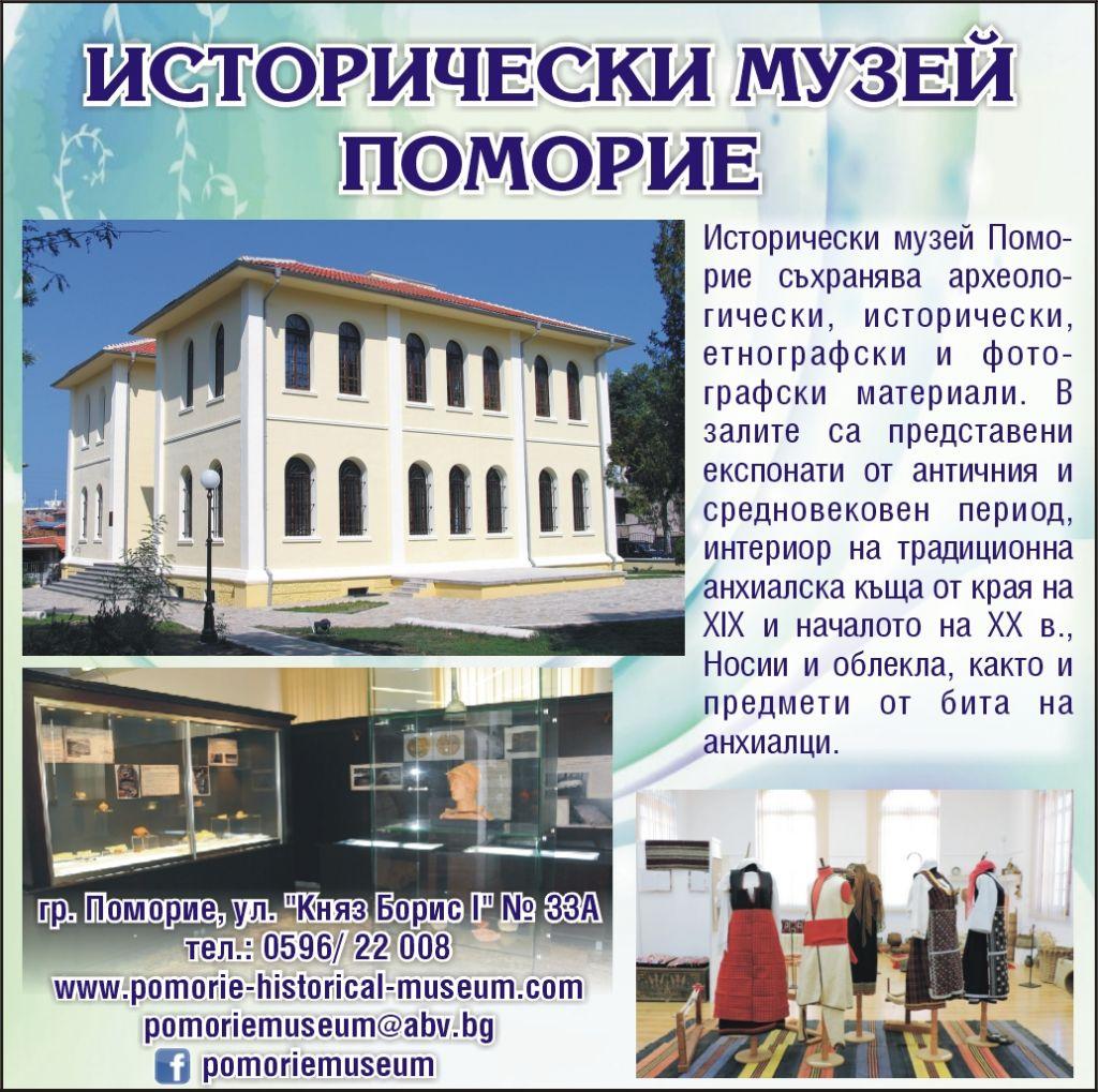 Исторически музей Поморие отново отвори врати - голяма снимка