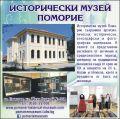 Исторически музей Поморие отново отвори врати - Исторически музей - Поморие