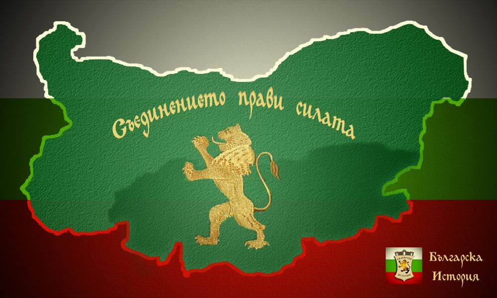 На 6 - ти септември: Съединението на България - Безплатен вход за музеите в Поморие - голяма снимка