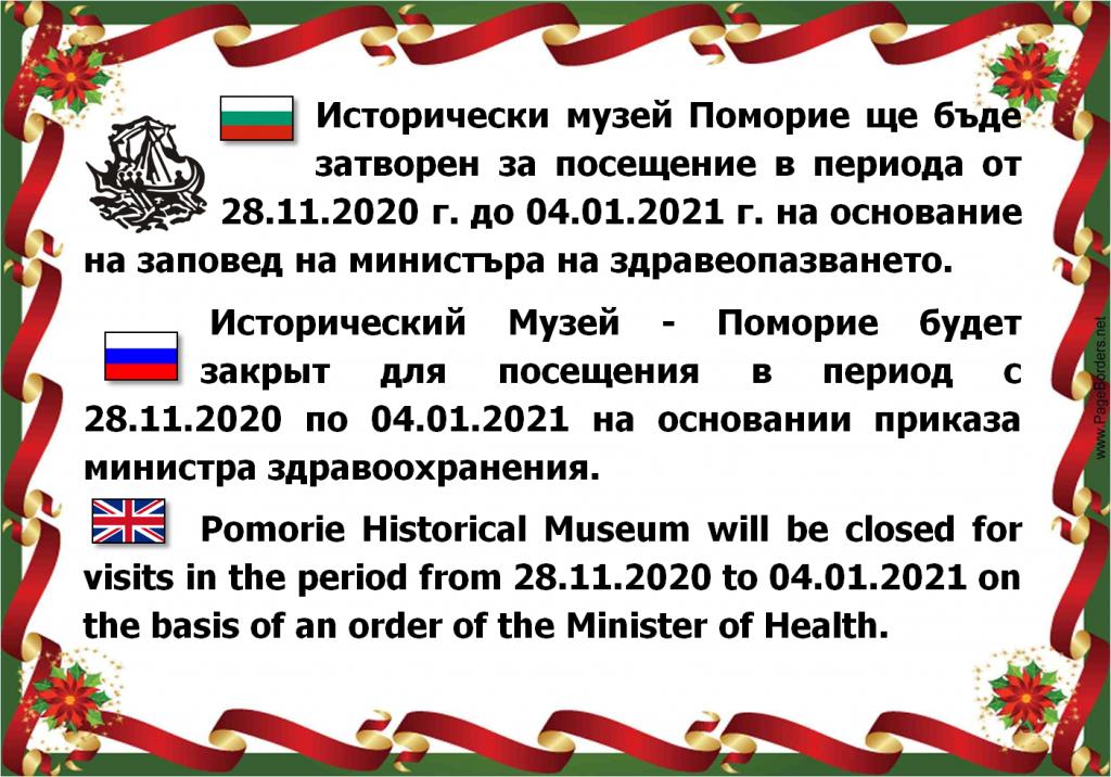 Исторически музей Поморие остава затворен и за празниците - голяма снимка