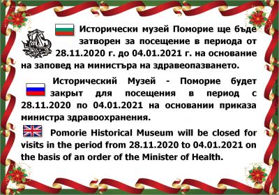 Исторически музей Поморие остава затворен и за празниците, като се очаква да отворим врати за посетители на 04. 01. 2021 г. - Изображение 1