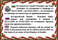 Исторически музей Поморие остава затворен и за празниците - малка снимка
