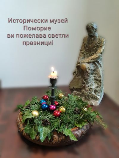 Екипът на Исторически музей Поморие ви пожелава Весела Коледа и щастлива нова 2021 г. - Изображение 1
