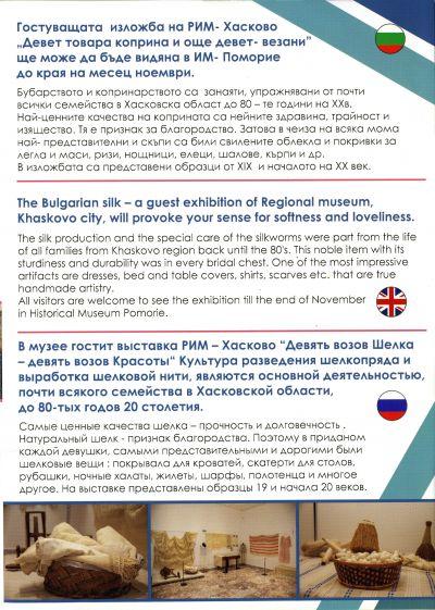 Лятна програма 4 - Исторически музей - Поморие
