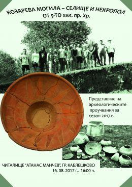 Козарева могила - селище и некропол от V хилядолетие пр. Хр. 1
