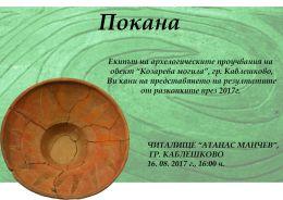 Козарева могила - селище и некропол от V хилядолетие пр. Хр. 2