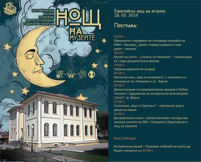 Европейска нощ на музеите 2019 1