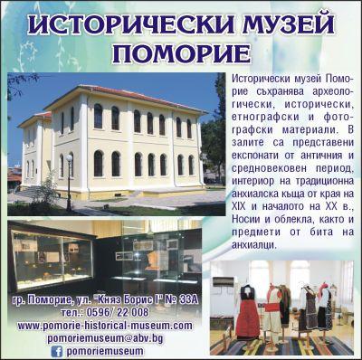 Исторически музей Поморие отново отвори врати 1