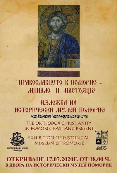 """Откриване на изложба """"Православието в Поморие - минало и настояще"""" 1"""