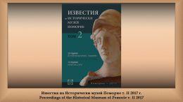 Изображение 45 - Исторически музей - Поморие