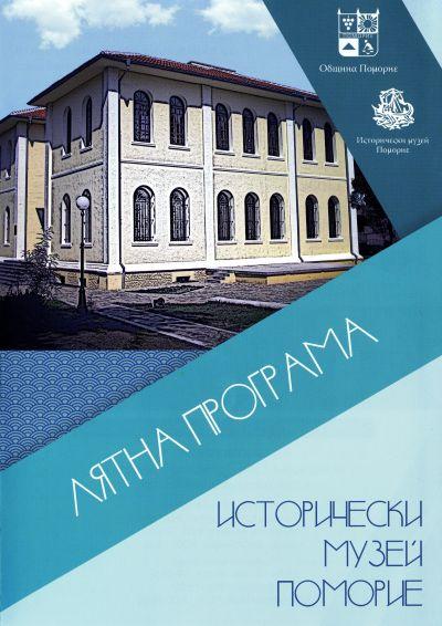 Лятна програма 1 - Исторически музей - Поморие