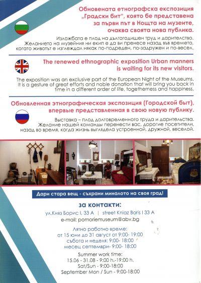 Лятна програма 3 - Исторически музей - Поморие